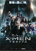 x-men アポカリプス 動画フルを無料視聴する方法